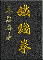 Tiet Sin Qi Gong - canonical book by Lam Sai Wing